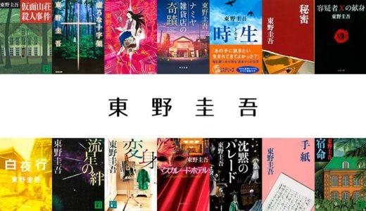 【読むならコレ!】東野圭吾作品おすすめ15選 泣ける・感動作からミステリーまで幅広く紹介