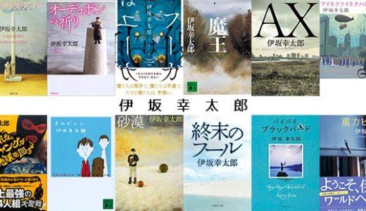 【レビュー・評価】伊坂幸太郎作品おすすめ人気ランキング15選