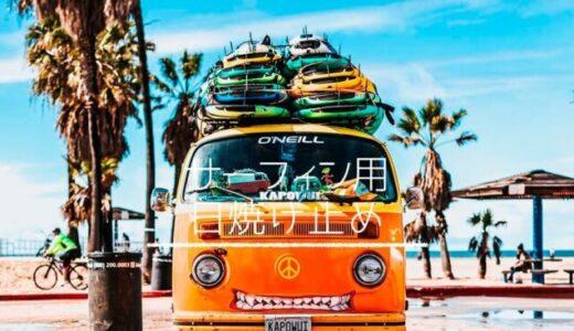 サーフィンにおすすめの日焼け止め最強7選!頭皮使用可能など