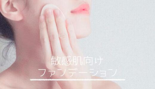 敏感肌におすすめのファンデーション人気9選