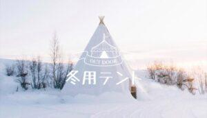 冬用テント