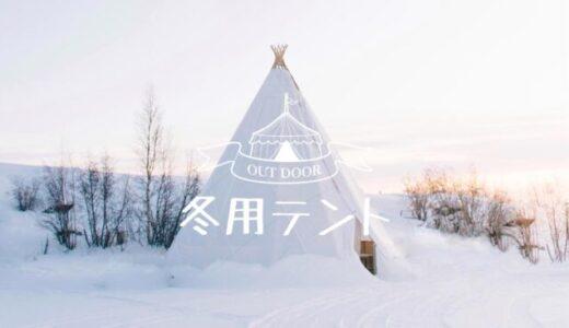 【初心者も必見】冬用テントおすすめ15選【ソロ~ファミリー】