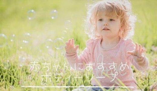 【赤ちゃんに安心!】ボディーソープおすすめ人気ランキング15選。成分など徹底解説