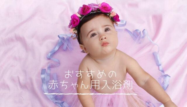 おすすめの赤ちゃん用入浴剤