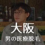 大阪の男性医療脱毛