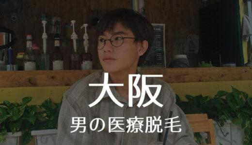 【男の脱毛】大阪の効果が高いメンズ医療脱毛クリニックおすすめ7選!ヒゲ脱毛・料金など比較