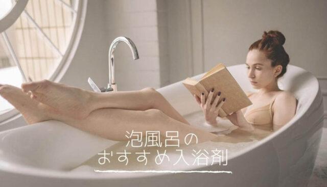 おすすめの泡風呂入浴剤