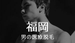 福岡の男性医療脱毛