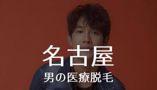 【男の脱毛】名古屋の効果が高いメンズ医療脱毛クリニックおすすめ4選!ヒゲ脱毛・安さや都度払いなど比較