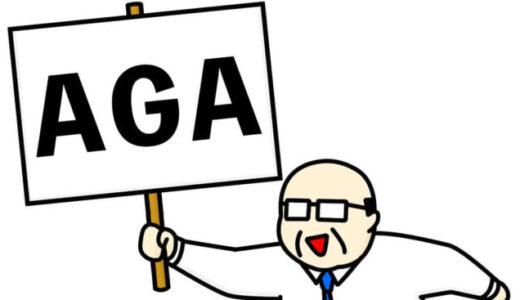 AGAは治療できます!薄毛の症状AGAの原因から治療薬や治療法まで解説
