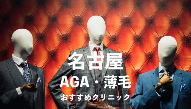 名古屋のおすすめAGAクリニック