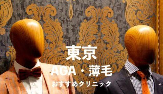 【東京】AGA・薄毛治療に評判のよい東京のおすすめスキンクリニック4選
