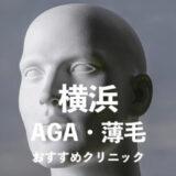 横浜のおすすめAGAクリニック