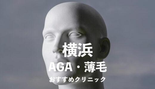 【横浜】AGA・薄毛治療に評判のよい横浜のおすすめスキンクリニック4選