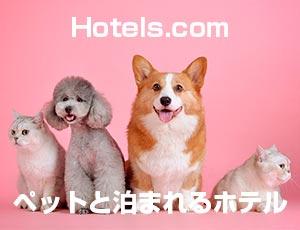 Hotels.com日本のペットと泊まれるホテル