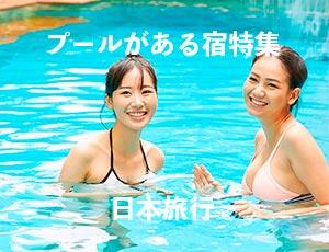 日本旅行プールがある宿