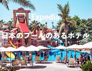 Expediaプールのあるホテル