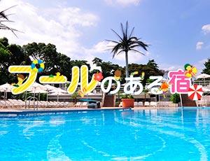 プールのある宿JTB