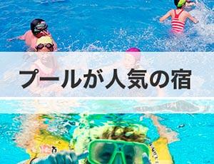 近畿日本ツーリストプールが人気の宿