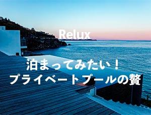 Reluxプライベートプール
