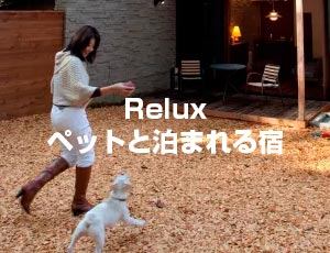 Reluxペットと泊まれる宿