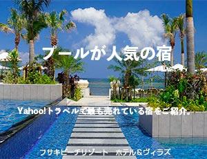 プールが人気の宿Yahoo!トラベル