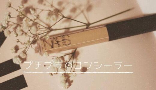 プチプラコンシーラーおすすめ人気ランキング15選【クマ・シミ・ニキビ】