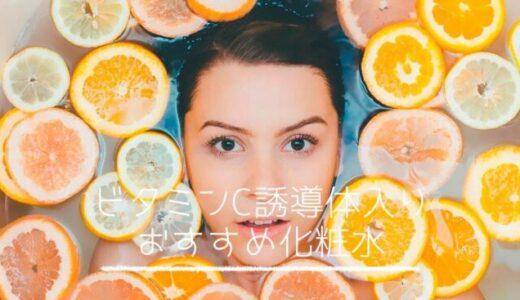 ビタミンC誘導体入り化粧水おすすめ10選!選び方も解説