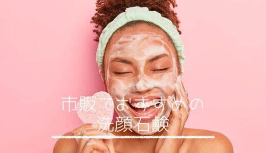 市販で買える洗顔石鹸のおすすめ人気ランキング15選!毛穴やニキビの悩みに