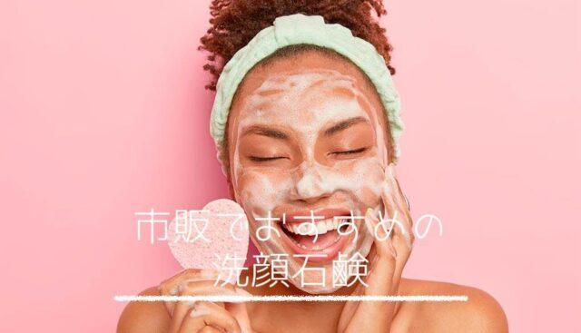 市販の洗顔石けんのおすすめ