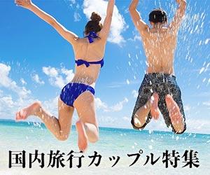 J-trip国内旅行カップル特集